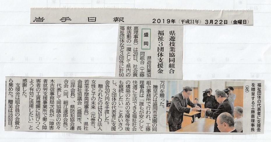 岩手県遊技業協同組合から支援金を頂きました