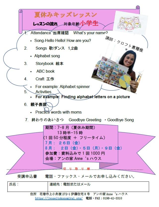 夏休み小学生英語講座開講します