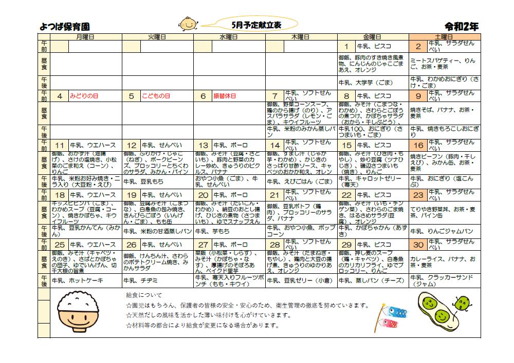 5月献立表(現在入園の1歳児の献立)・・月齢・年齢により異なります。