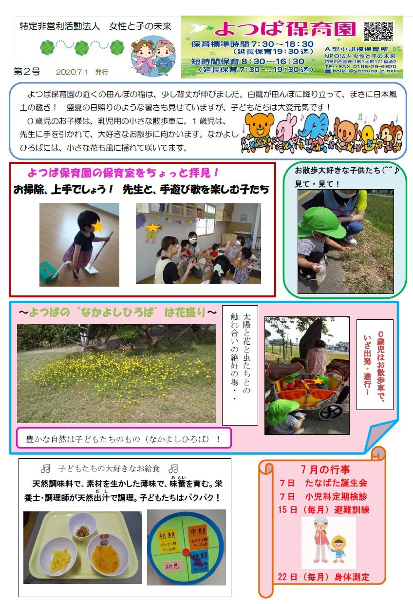 よつば保育園通信第2号(2020.7.1)
