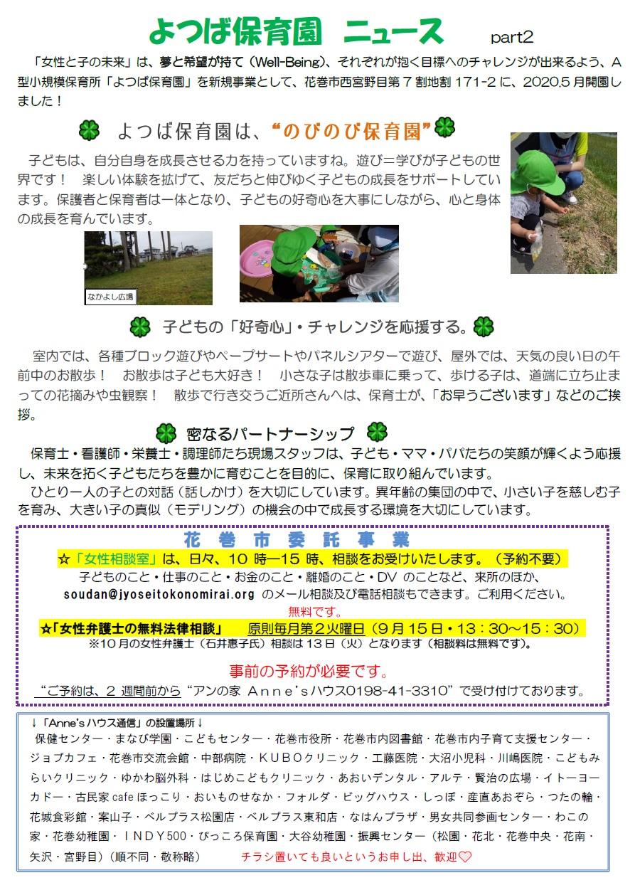 よつば保育園ニュースPart2(Anne'sハウス通信9月号裏面)