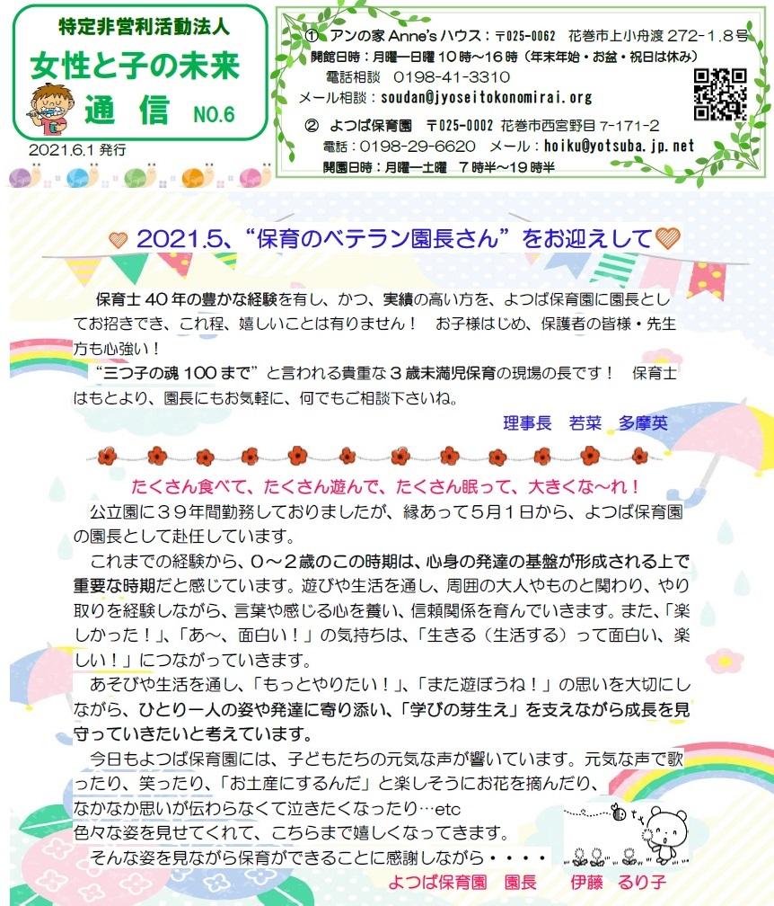 よつば保育園ニュースPart10(女性と子の未来通信6月号表面)
