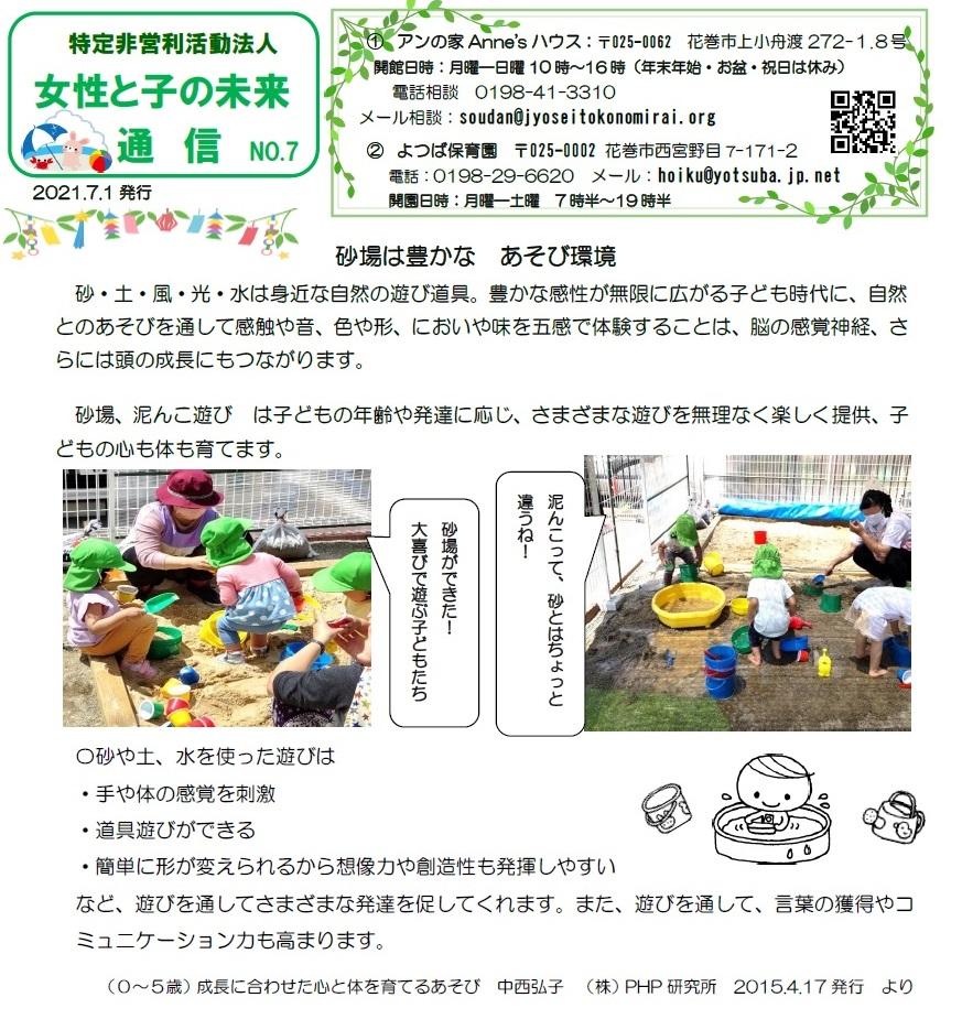 よつば保育園ニュースPart11(女性と子の未来通信7月号表面)