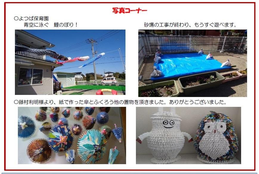 よつば保育園ニュースPart9(女性と子の未来通信5月号裏面)