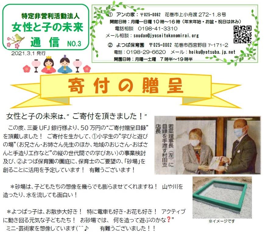 よつば保育園ニュースPart8(女性と子の未来通信3月号表面)